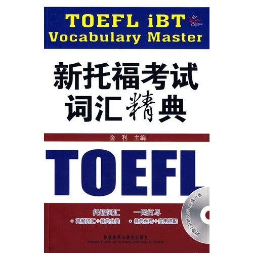 New TOEFL vocabulary classics - with MP3 CD 1(Chinese Edition)