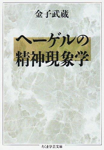 ヘーゲルの精神現象学 (ちくま学芸文庫)