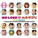 WE LOVE ヘキサゴン リミテッドエディション(完全限定生産盤)