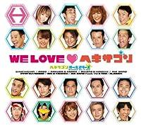 WE LOVE ヘキサゴン リミテッド・エディション(DVD付)