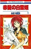 赤髪の白雪姫1 (花とゆめCOMICS) - あきづき 空太