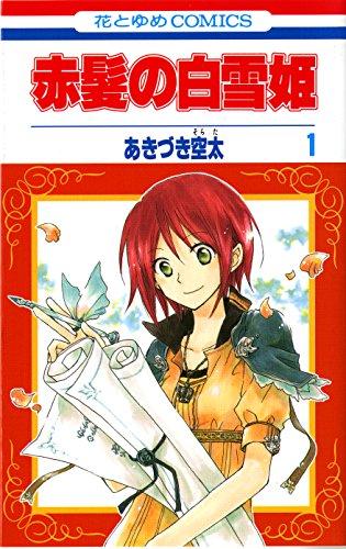 Akagami No Shirayukihime (Red-haired Princess Snow White) Vol.1 [Japanese Edition]