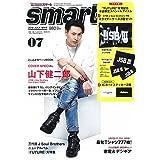 smart 2018年7月号 増刊