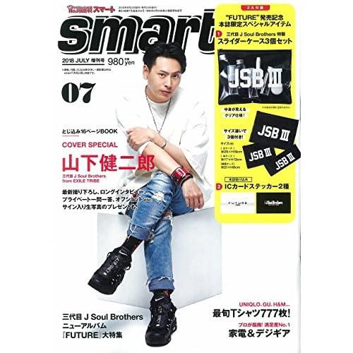 smart 2018年7月号 増刊 画像 A