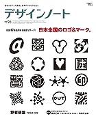デザインノート No.70: 最新デザインの表現と思考のプロセスを追う