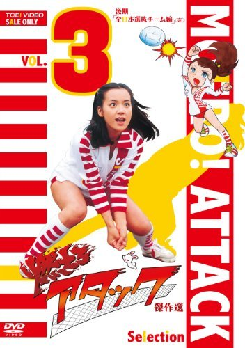 Japanese Movie - Moero Attack Kessaku Sen Vol.3 Kouki[Zennihon Senbatsu Team Hen] (2DVD) [Japan DVD] DSTD-8730