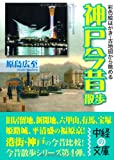 彩色絵はがき・古地図から眺める神戸今昔散歩 (中経の文庫)