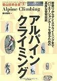 アルパインクライミング (ヤマケイ・テクニカルブック―登山技術全書)