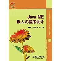 高等学校工程创新型 十二五 规划计算机教材:Java ME嵌入式程序设计