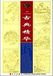 Works of Modern Writers (Gems of Classical Chinese Literature) (English and Chinese Edition)