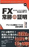 FX joushounoshoumei (Japanese Edition)