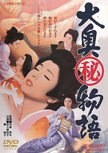 Japanese Movie - Oh-Oku Maruhi Monogatari [Japan DVD] DUTD-2690