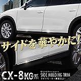 サムライプロデュース CX8 CX-8 KG系 サイドモール ステンレス鏡面 サイドガーニッシュ カスタム パーツ