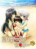 Game ed Theme (+DVD) (Jpn) by Kanokon Se (2008-09-24)