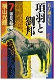 項羽と劉邦 (7) (潮漫画文庫)