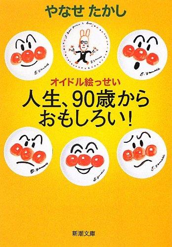 オイドル絵っせい 人生、90歳からおもしろい! (新潮文庫)