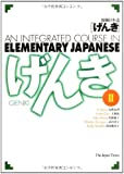 An Integrated Course in Elementary Japanese II: Banno Eri  (Japanese and English Edition)