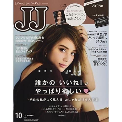 JJ 2017年10月号 表紙画像