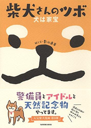 柴犬さんのツボ 犬は家宝 (タツミムック)
