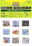 最新検査・画像診断事典―保険請求・適応疾患がすべてわかる〈2006年版〉