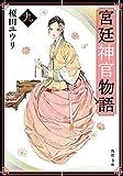 宮廷神官物語 九 (角川文庫)