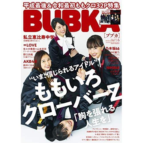 BUBKA 2019年6月号 表紙画像