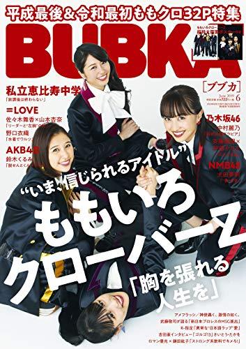 BUBKA 2019年6月号 画像 A