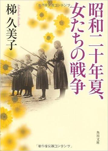 昭和二十年夏、女たちの戦争(角川文庫)