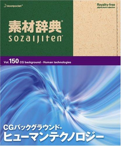 素材辞典 Vol.150 CGバックグラウンド ~ヒューマンテクノロジー編 B0006TN6OC Parent
