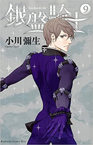 銀盤騎士 第01-09巻 [Ginban Kishi vol 01-09]