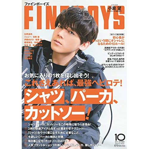 FINEBOYS 2019年10月号 表紙画像