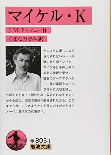 マイケル・K (岩波文庫)