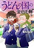 うどんの国の金色毛鞠 9【限定版】 (BUNCH COMICS)