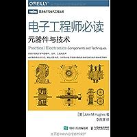 电子工程师必读:元器件与技术 (图灵电子与电气工程丛书)