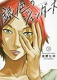 銀色のジェンダーズ 3 (3巻) (ヤングキングコミックス)