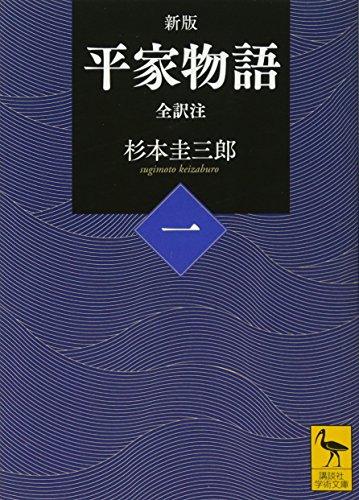 新版 平家物語(一) 全訳注 (講談社学術文庫)