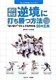 """高校野球 逆境に打ち勝つ方法―""""ないない""""づくしでもやれる50の工夫 (「もっとできる」シリーズ)"""