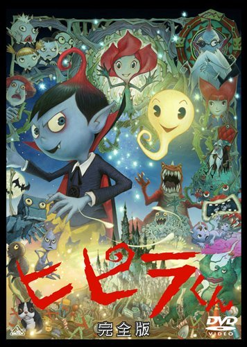 Animation - Hipira: The Little Vampire Complete Edition [Japan DVD] BCBA-3836