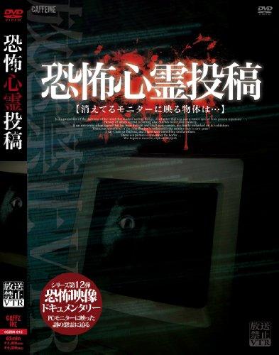 Variety - Hosokinshi Vtr! Kyofu Shinrei Toko Kieteru Monitor Ni Utsuru Buttai Wa. . . [Japan DVD] CGZDR-12