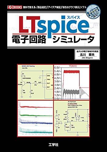 LTspice電子回路シミュレータ (I・O BOOKS)