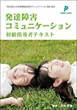 発達障害コミュニケーション初級指導者テキスト―一般社団法人日本医療福祉教育コミュニケーション協会