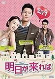 [DVD]明日が来れば DVD-BOX1