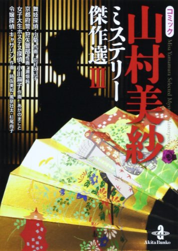 コミック山村美紗ミステリー傑作選 3 (秋田文庫 64-3)