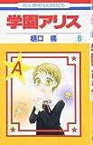 Gakuen Alice Vol.6 (In Japanese)
