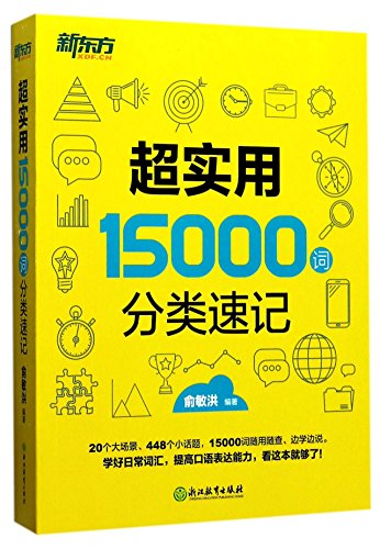 Classified List of 15,000 Practical Words for Easy Memorization