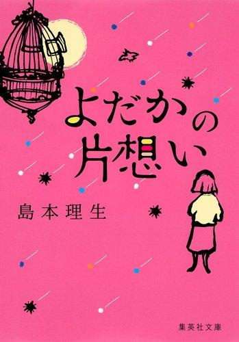 よだかの片想い (集英社文庫)