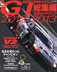 2012-2013 Super GT Official Guide Book.