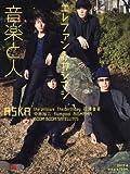 音楽と人 2017年 04 月号 [雑誌]