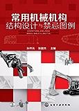 常用机械机构结构设计与禁忌图例