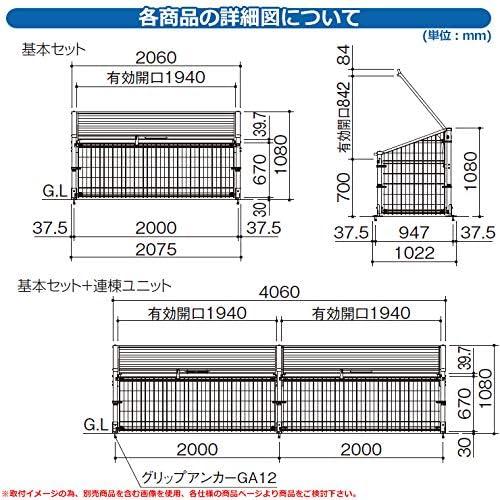 ゴミストッカー MS10型 上開き式 連棟ユニット 1500Lタイプ 2010サイズ カラー:WHホワイト